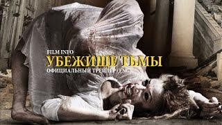 Убежище тьмы (2017) Трейлер к фильму (ENG)