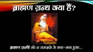 ब्राह्मण ग्रंथ क्या है? What is Brahman Grantha? | Vedic Physics