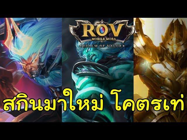 ROV 4 สกินมาใหม่ สกินระดับEvo