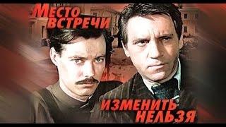 """Взятие банды Горбатого  К⁄ф """"Место встречи   """""""