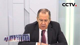 [中国新闻] 俄外长:一些国家指责世卫组织意在为防疫不力开脱 | 新冠肺炎疫情报道