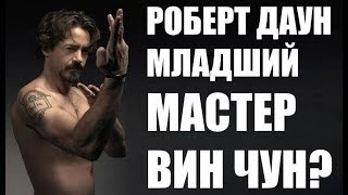 Роберт Дауни Младший МАСТЕР Вин Чун КУНГ ФУ