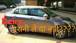 Maruti Swift Dzire VDI Diesel  2017 | Honest Review |Buy Second Hand Or Not? | Hindi | #Car School