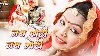 अब तो आप सभी यही गाना सुनेगे Nath Chhoti Nath Moti   मारवाड़ का सबसे हिट ब्याह गीत   HD   PRG
