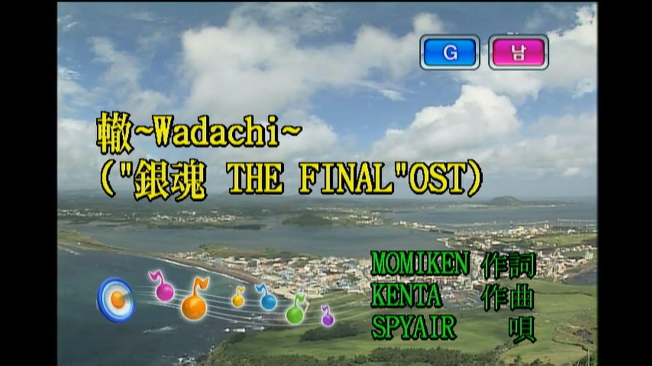 SPYAIR - 轍~Wadachi~ (흔적) (KY 44687) 노래방 カラオケ