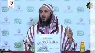 Die Zeit ist wertvoll von Sheikh Dr. Saiid Alkamli