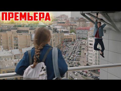 ШИКАРНЫЙ ФИЛЬМ срочно надо смотреть! НОВИНКА! ДЕНЬ СОЛНЦА Русские фильмы, сериалы HD - Видео онлайн