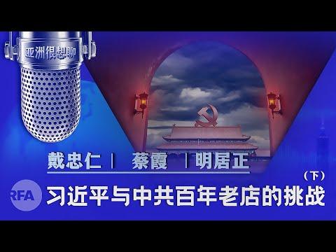 习近平与中共百年老店的挑战(下)戴忠仁/蔡霞/明居正|亚洲很想聊