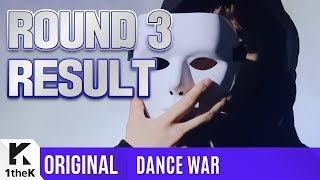 [DANCE WAR(댄스워)] Round 3: RESULT