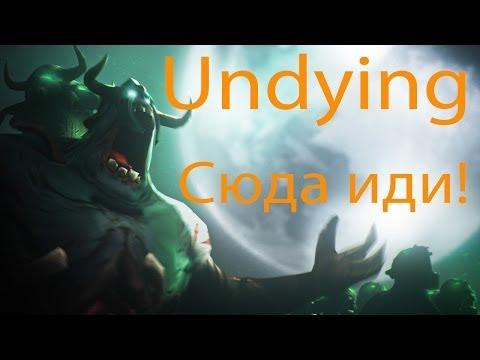 видео: undying - imba! dota 2. Вот так надо играть.