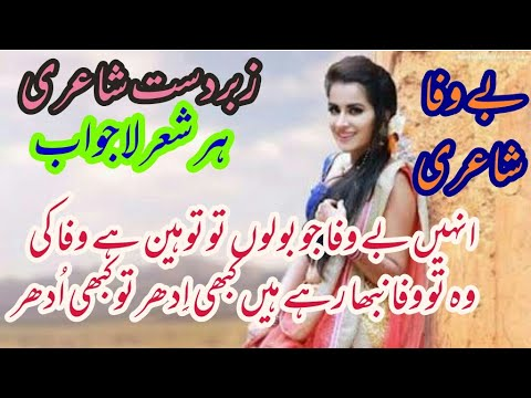 Bewafa Two Lines Poetry|Best Collection on Bewafa|Part-120|Urdu/Hindi Sad  Poetry|By Hafiz Tariq Ali|