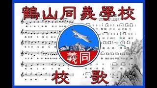 Publication Date: 2019-03-30   Video Title: 旅越鶴山同義學校校歌
