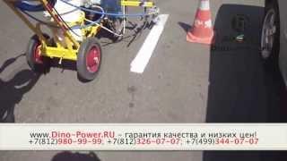 Оборудование для дорожной разметки DP-6800(Аппарат DP-6800 для нанесения разметки методом безвоздушного распыления с диафрагменным насосом укомплектов..., 2013-06-07T16:45:55.000Z)