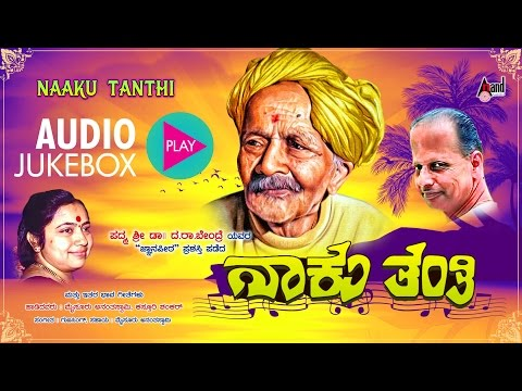 Naaku Tanthi | Juke Box | Mysore Ananthaswamy, Kasthuri Shankar | Kannada Bhavageethe