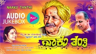 Naaku Tanthi   Juke Box   Mysore Ananthaswamy   Kasthuri Shankar   Kannada Bhavageethe