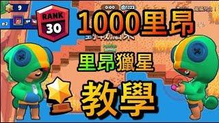 【荒野亂鬥】里昂1000分教學   獵星模式攻略