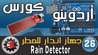 كورس اردوينو - جهاز انذار للمطر