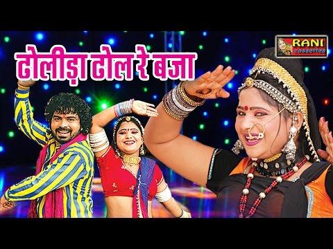 New marwadi HD super song 2017 !! ढोलीड़ा ढोल रे बजा !! By Rani Rangili