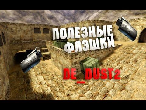 Полезные флэшки - кс 1.6 (de_dust2)
