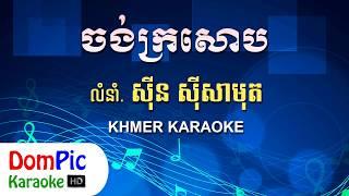 ចង់ក្រសោប ស៊ីន ស៊ីសាមុត ភ្លេងសុទ្ធ - Chong Kro Soub Sin Sisamuth - DomPic Karaoke