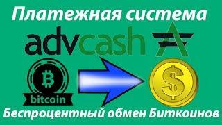 Платежная система Advanced Cash обзор, регистрация, верификация, карта, вывод, пополнение, отзывы