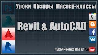 Выбор Revit или AutoCAD!