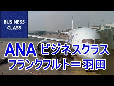 ANA ビジネスクラス フランクフルト=東京(羽田) ALL NIPPON AIRWAYS Business Class FRA=HND episode.01