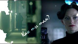 Как ты там? [ Шерлок и Ирен ] - Sherlock