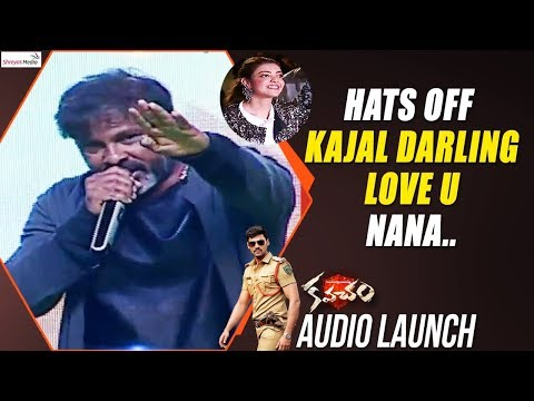 Chota K Naidu About Kajal Aggarwal @ Kavacham Audio Launch