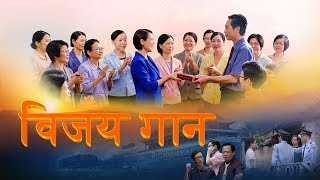 Hindi Christian Movie Trailer | विजय गान | The Judgement of God of the Last Days