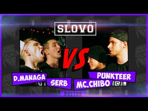SLOVO | Ростов - Serb&D.Managa vs. Punkteer&mc.Chibo (вызов, 2 сезон)