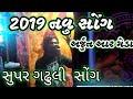 Arjun R Meda 2019 Dhmaka Timli