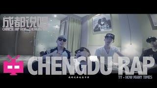 中国成都说唱 饶舌 chinese hip hop chengdu rap ty 凹造型 how many times remix feat fat shady 说唱会馆
