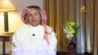 عبدالرحمن الراشد: الأمير أحمد بن سلمان رحمه الله كان شخصية مريحة وغير رسمي أبدًا