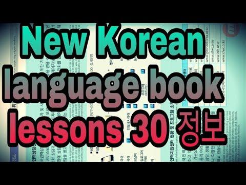 New Korean language book lessons 30 정보