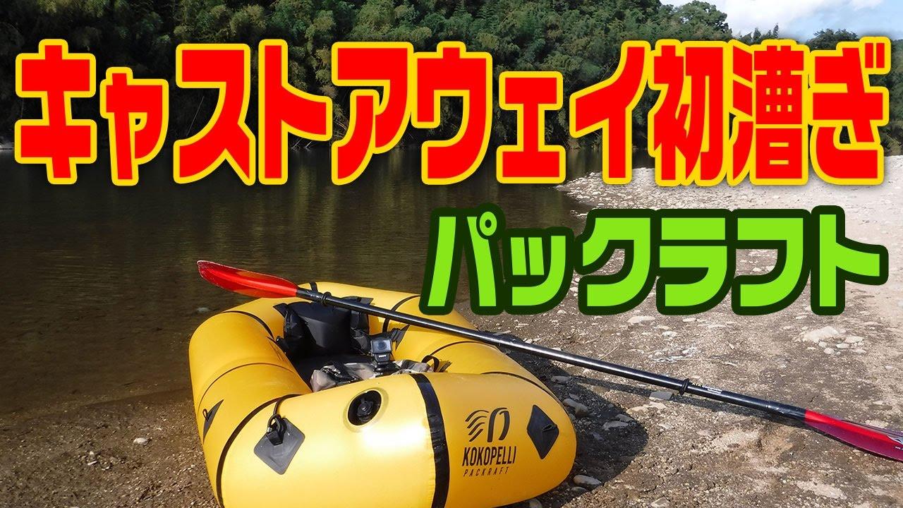 パックラフト・キャストアウェイ初漕ぎ! - YouTube