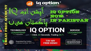 IQ Option Now In Pakistan Create A Demo Account And Get $10000 For Free 2017