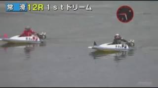 【ボートレース/競艇】常滑 [G1]開設64周年記念競走G1トコタンキング決定戦 1stドリーム 初日 12R 2017/9/12(火) BOAT RACE 常滑