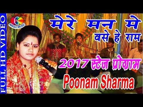 2017 मोतिहारी स्टेज प्रोग्राम सबसे सुपरहिट गाना - मेरे मन में बसे है राम Mere Man Base Hai Ram