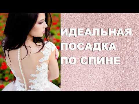 как сшить свадебное платье с открытой спиной на телесной сеточке/ How To Sew Your Own Wedding Dress