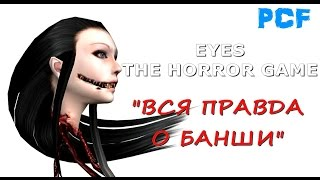 ВСЯ ПРАВДА О БАНШИ! \ Eyes: the horror game ОБЗОР \ PixelCakesFan