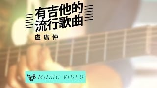 盧廣仲 Crowd Lu 【有吉他的流行歌曲】 Official Music Video