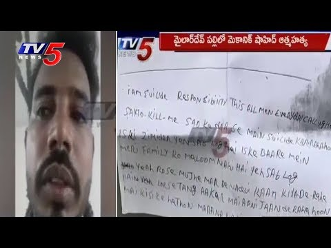 Financiers Torture to Clear Debts | Man Selfie Video While Committing Suicide | TV5 News