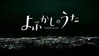 『よふかしのうた』PV ♪「逃亡」  ヨルシカ