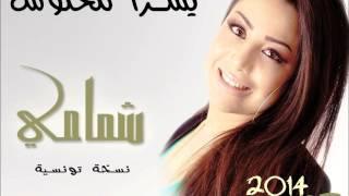 Yosra Mahnouch - Shemmame - New 2014 يسرا محنوش - شمامي - جديد