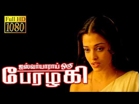 Aishwarya Oru Perazhagi  | Aishwarya Rai, Prasenjit Chatterjee | Superhit Tamil Movie HD