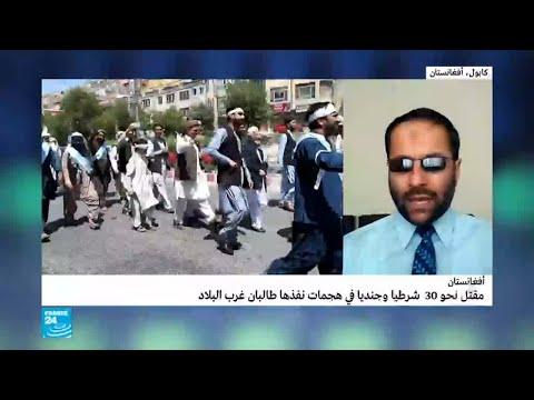 مقتل نحو30 شرطيا في هجوم نفذته طالبان غرب أفغانستان  - نشر قبل 58 دقيقة
