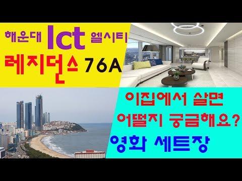 해운대 엘시티 LCT 레지던스 소개  / 76A형 해운대 바다와 시티뷰 동시 확보