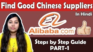 How to Find Good Chinese Supplier Manufacture on Alibaba ⛴ PART-1|Import good from Alibaba to India