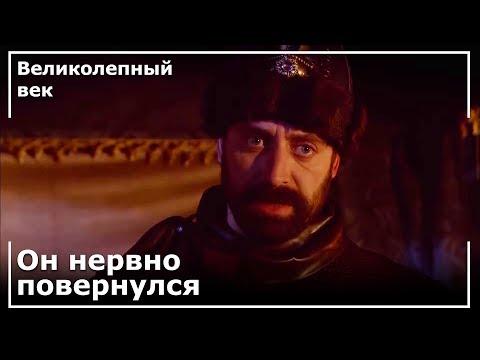 Султан Сулейман прибыл во дворец с известием о восстании  | Великолепный век
